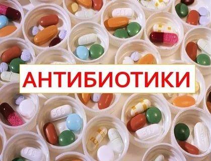 Антибиотики – что нужно о них знать
